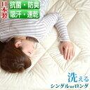 《送料無料》 日本製 洗える 清潔 ベッドパッド シングル ロング 防臭 抗菌 速乾 吸汗 消臭 敷きパッド 敷パッド 帝人 アクフィットECO テイジン ベッドパット ベッド 敷きパット 国産 夏 ウォッシャブル 綿100%