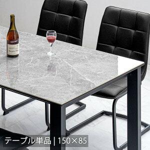 《送料無料》 セラミック ダイニングテーブル 単品 150cm ダイニング テーブル 食卓テーブル 4人掛け 4人掛 4人 鏡面 グレー ブラック 北欧 長方形 【超大型商品】【後払い・時間指定不可】