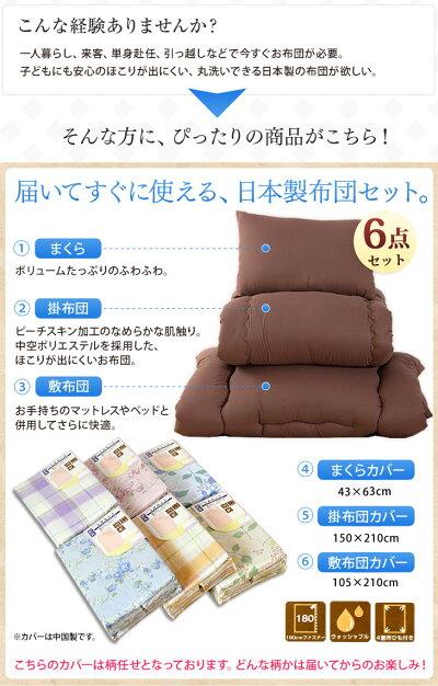 日本製洗える清潔布団6点セットシングルロング