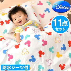 ディズニー公式ライセンス《送料無料》 ミッキー ベビー布団 11点セット レギュラーサイズ ディズニー 洗える カバー付き 収納ケース付き ベビー布団セット 出産祝い ギフト 赤ちゃん ベビ
