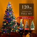 ★4H限定!クーポンで全品5%OFF★《送料無料》 2021ver! クリスマスツリーセット 120cm オーナメントセット LED イル…