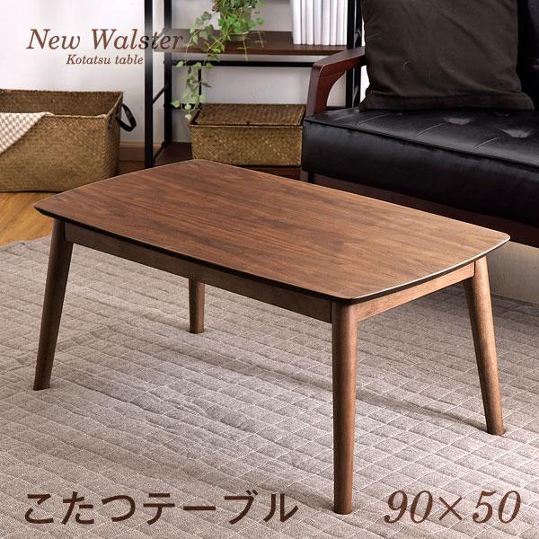 【送料無料】 こたつ こたつテーブル 90×50 長方形 カジュアルこたつ テーブル おしゃれ 北欧 コタツテーブル コタツ 省エネ 座卓 一人暮らし カフェテーブル リビングテーブル コーヒーテーブル ソファテーブル センターテーブル ローテーブル