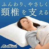 3次元構造で脊椎をしっかりサポートミラウェーブ枕