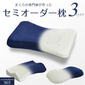 セミオーダー枕《送料無料》 低反発枕 ウレタン 枕 3次元立体構造 頸椎サポート やわらかめ ホワイト つぶわた 横向き 仰向け マクラ まくら 肩こり 枕首 首 マクラ 多孔ウレタン 蒸れにくい 3D立体構造