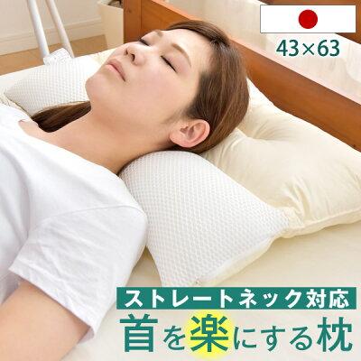 ストレートネック対応首を楽にする枕