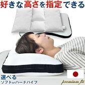 高さが指定できるセミオーダー枕日本製