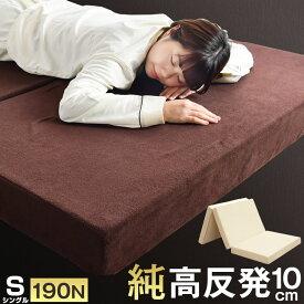 【送料無料】 高反発マットレス シングル 三つ折り 極厚10cm 175N 190N やや硬め ベッドマット ベッドマットレス 高反発 マットレス 折りたたみ 折り畳み 3つ折り 10cm 三つ折りマットレス ごろ寝マット 圧縮 ウレタン