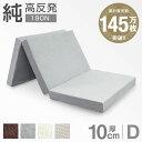 純高反発《送料無料》 極厚10cm 高反発マットレス ダブル 三つ折り 190N やや硬め ベッドマット ベッドマットレス 高…