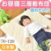 日本製三層敷き布団70×120cmレギュラーサイズ