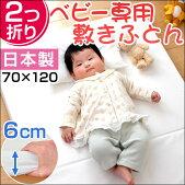 日本製ベビー敷布団