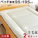 2枚組《送料無料》 日本製 コンパクト シングルベッド専用 羊毛混 敷布団 95×195cm 三層敷布団 軽量 布団 国産 三層 …