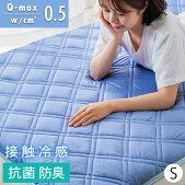ひんやり寝具3点セット