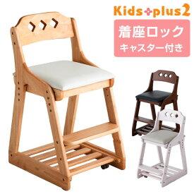 《送料無料》座った瞬間キャスターロック! 学習チェア 木製 クッション付き キャスター付き 高さ調節 ナチュラル ブラウン チェア デスクチェア キッズチェア ハイチェア クッション 学習椅子 椅子 イス いす チェアー キッズ 子供