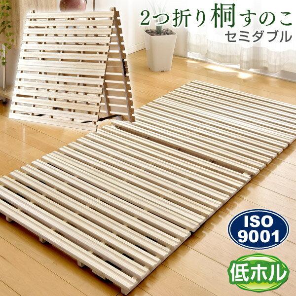 【送料無料】 すのこ 桐 二つ折り セミダブル 軽量 すのこマット 折りたたみ 折り畳み すのこベッド 二つ折り 2つ折り ベット ベッド 木製 除湿 スノコマット 布団 布団が干せる スノコ カビ対策