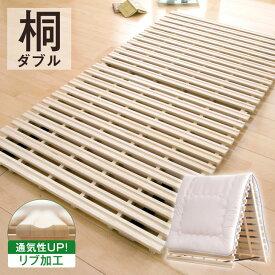 【送料無料】 すのこ 桐 二つ折り ダブル 軽量 すのこマット 折りたたみ 折り畳み すのこベッド 二つ折り 2つ折り ベット ベッド 木製 除湿 スノコマット 布団 布団が干せる スノコ カビ対策