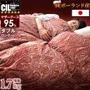 純ポーランド産【送料無料】 増量1.7kg ホワイトマザーグース ダウン95% 日本製 羽毛布団 二層キルト ダブル ロング …