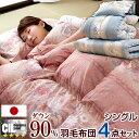 《送料無料》 羽毛布団セット シングル 4点セット 日本製 テイジン ウォシュロン 350dp以上 CILシルバーラベル 羽毛布…