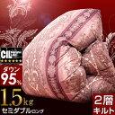 ★今夜20時〜4H全品P5倍★【送料無料】増量1.5kg 日本製 羽毛布団 ホワイトマザーダック ダウン95% セミダブル ロン…
