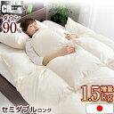 【送料無料】 羽毛布団 日本製 セミダブル ロング 1.5kg ホワイト ダウン 90% 350dp以上 7年保証 CILシルバーラベル …