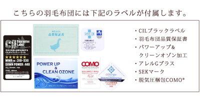 日本製新基準CILブラックラベル羽毛布団7年保証