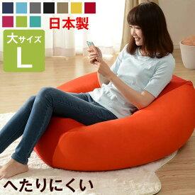 【送料無料】 特大 ビーズクッション マイクロビーズ Lサイズ 洗える カバー ソファ 座椅子 ジャンボ ビーズ クッション 大きい