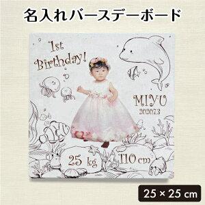 【正方形 25×25cm】「バースデーボード」名入れ オーダーメイド キャンバスボード アート ギフト プレゼント/誕生日 記念日 内祝い 出産祝い ベビー 赤ちゃん キッズ 子ども 贈答 記念 メモリ
