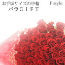 【本州四国限定】誕生日 バースデー birthday プレゼント 花 【お手頃価格バラの花束(中輪(普通輪サイズ)赤いバラ 本数選べます】月…