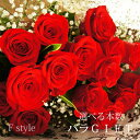 誕生日 バースデー birthday プレゼント 花【★楽天1位★ バラ 本数・色 選べます!高品質バラ 花束 アレンジメント】月間優良ショップ…