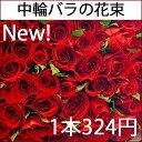 誕生日 バースデー birthday プレゼント 花 【お手頃価格バラの花束(中輪(普通輪サイズ)赤いバラ 本数 選べます!】【月間優良ショ…