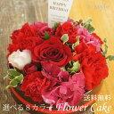 【フラワーケーキ】あす楽OK!花 ギフト 誕生日 バースデー プレゼントフラワー お祝い お花 開店祝い アレンジ 生花 送料無料お祝い …