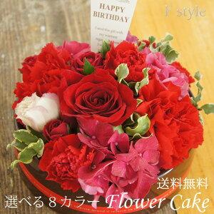 【フラワーケーキ】あす楽 OK!花 ギフト 誕生日 バースデー プレゼントフラワー お祝い お花 開店祝い アレンジ 生花 送料無料お祝い 母 退職祝い 送別会 バースデーケーキ フラワーボック