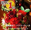 【フラワーケーキ】クリスマス あす楽 花 ギフト 誕生日 バースデー プレゼント アレンジメント フラワー お祝い お花 母 退職祝い 開…
