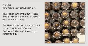 お花とセットでお届け安曇野カヌレ・バニラ&ラム4個セット受注制作スイーツ