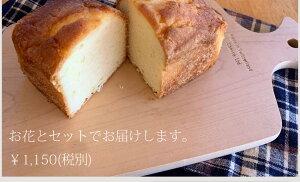 お花とセットでお届け安曇野ピッコラーナさんの発酵バターのパウンドケーキ受注制作スイーツ【賞味期限5日】