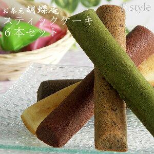 胡蝶庵スティックケーキ6本セット(抹茶・ココア・バター・ゆず・コーヒー)