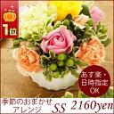 あす楽【★楽天1位★季節の花を使ったお任せアレンジメントSS】誕生日 バースデー birthday プレゼント 花 ギフト フラワーギフト 祝い…