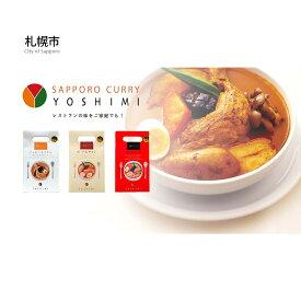 【ふるさと納税】 YOSHIMI札幌スープカリー3種セット札幌市 ふるさと納税 北海道ふるさと納税 北海道 じゃがいも カレー チキン スープカレー えび カレー 惣菜