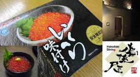 【ふるさと納税】函館人気店使用の味付けいくら1kg(500g×2箱)[6282420]