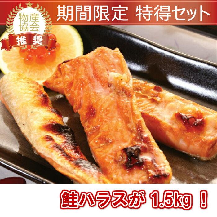 【ふるさと納税】紅鮭ハラス500g3袋[4614315]