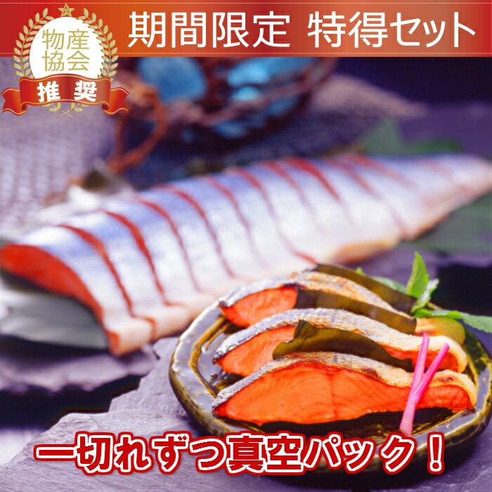 【ふるさと納税】甘口紅鮭半身(1切れ真空)[4615397]