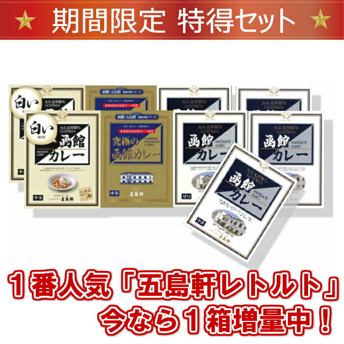 【ふるさと納税】函館カレーシリーズ詰め合わせ[4605866]