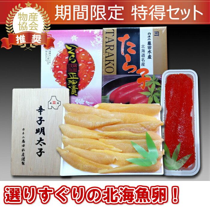 【ふるさと納税】北海魚卵セット[4619534]