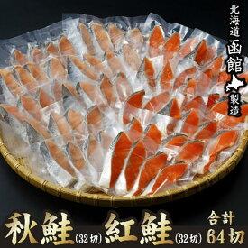 【ふるさと納税】紅鮭&秋鮭切身セット(64切)[11575579]
