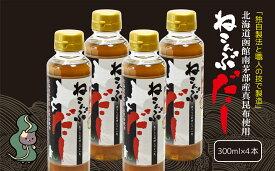 【ふるさと納税】北海道函館市南茅部産仕様「ねこんぶだし」300ml×4本[11559819]