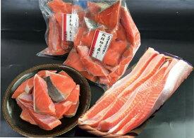 【ふるさと納税】北洋産甘塩天然紅鮭切落し900gと紅鮭ハラス400gセット[8864091]