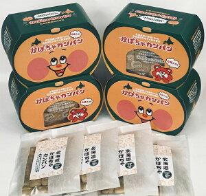 【ふるさと納税】北海道かぼちゃカンパンセット[10044337]