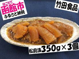 【ふるさと納税】竹田食品 数の子松前(折れ子)350g×3個セット[11590818]