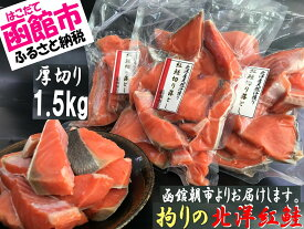 【ふるさと納税】北洋産甘塩天然紅鮭切身1.5kg(切り落とし)[6257928]