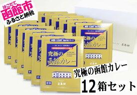 【ふるさと納税】五島軒 究極の函館カレー12箱セット[6113053]