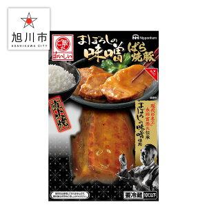 【ふるさと納税】まぼろしの味噌 ばら焼豚 8個セット肉 豚肉 焼豚 セット 小分け 日本ハム 旭川市ふるさと納税 北海道ふるさと納税